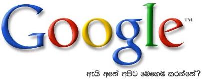ඇයි Google ලංකාවට මෙහෙම කරන්නේ?