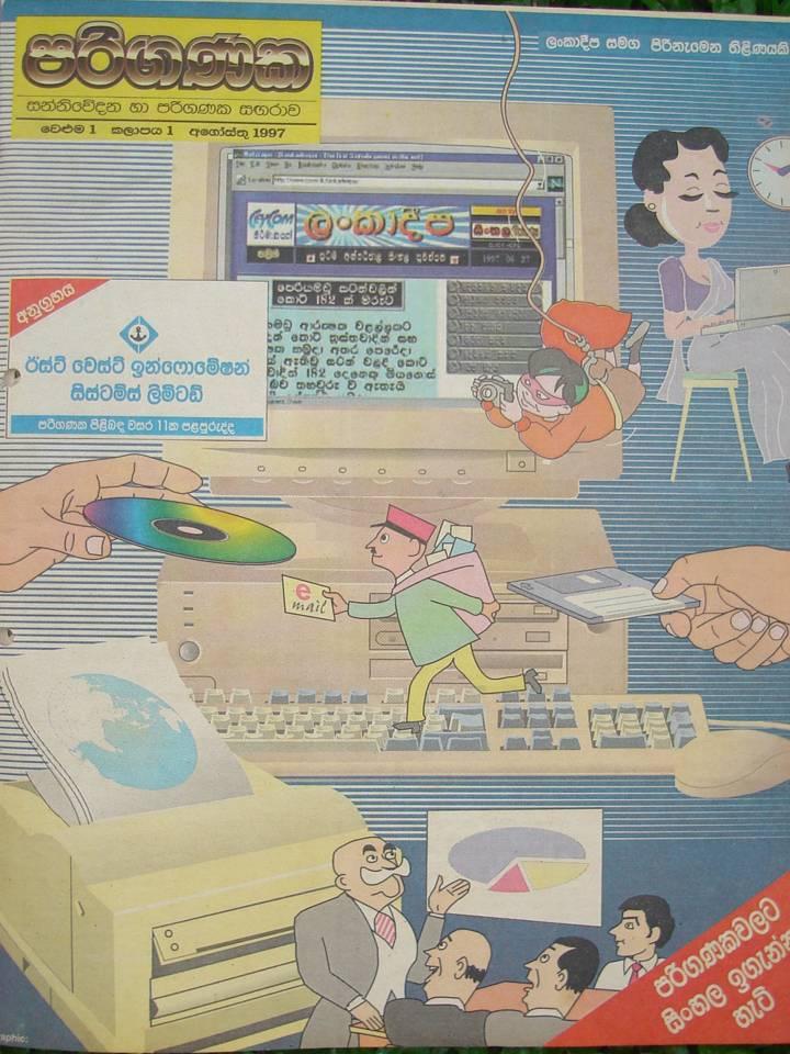 paraiganaka-first-issue